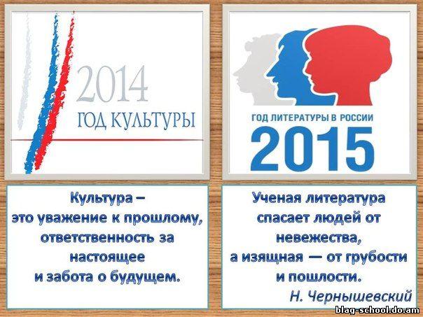 Сценарии посвящённый году культуры